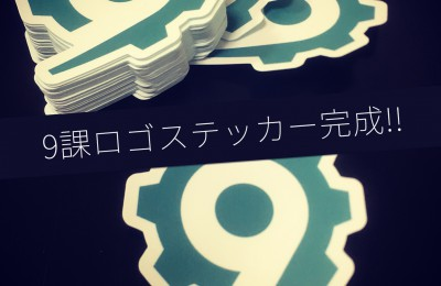 section9_sticker_cover