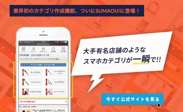SUMAOU! Category-tool