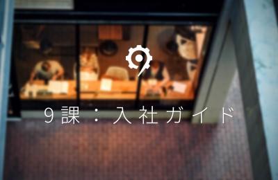 9課入社ガイド