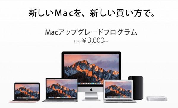 ビックカメラ:Macアップグレードプログラム