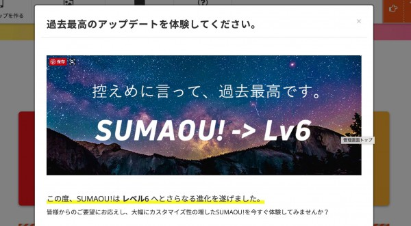 sumaou_lv6