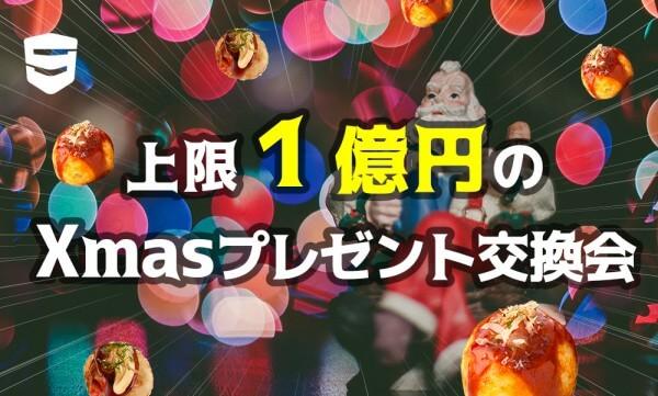 xmas-event-2017