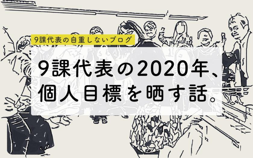 9課代表の個人目標2020