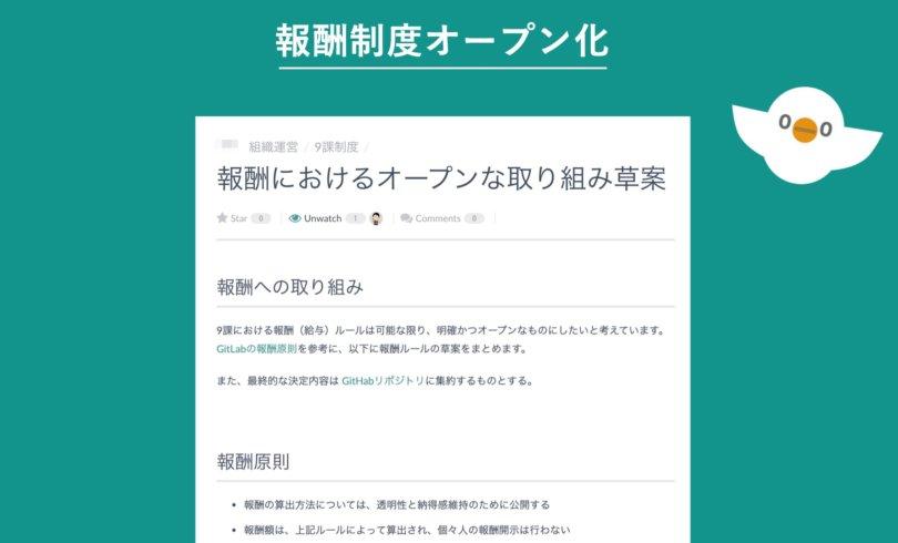 報酬制度のオープン化_株式会社9課