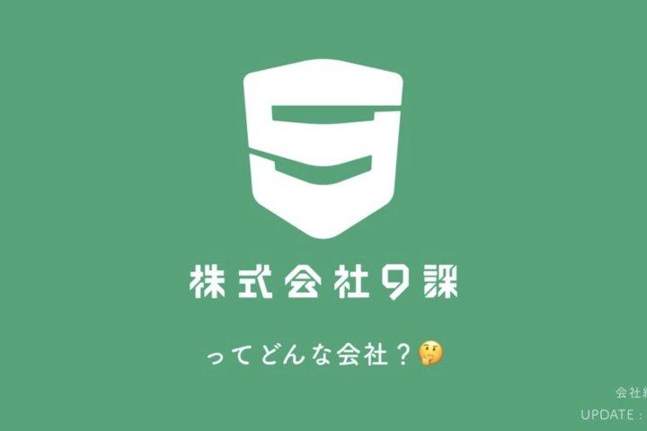 会社紹介スライド
